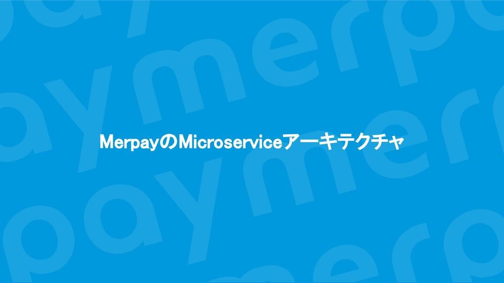 MerpayのMicroserviceアーキテクチャ