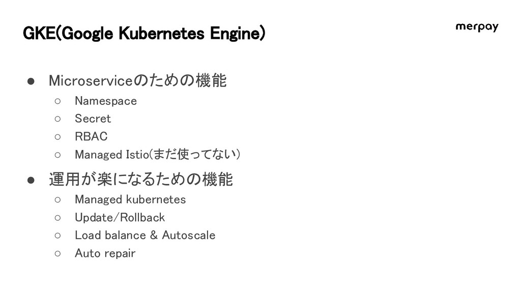 GKE(Google Kubernetes Engine) ● Microserviceのため...