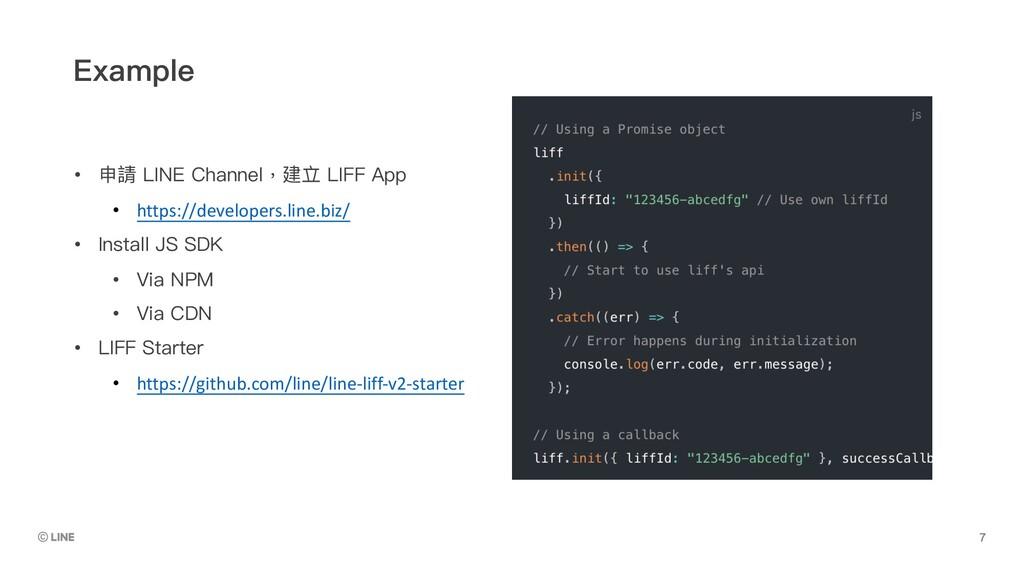 • 申請 LINE Channel,建立 LIFF App • https://develop...