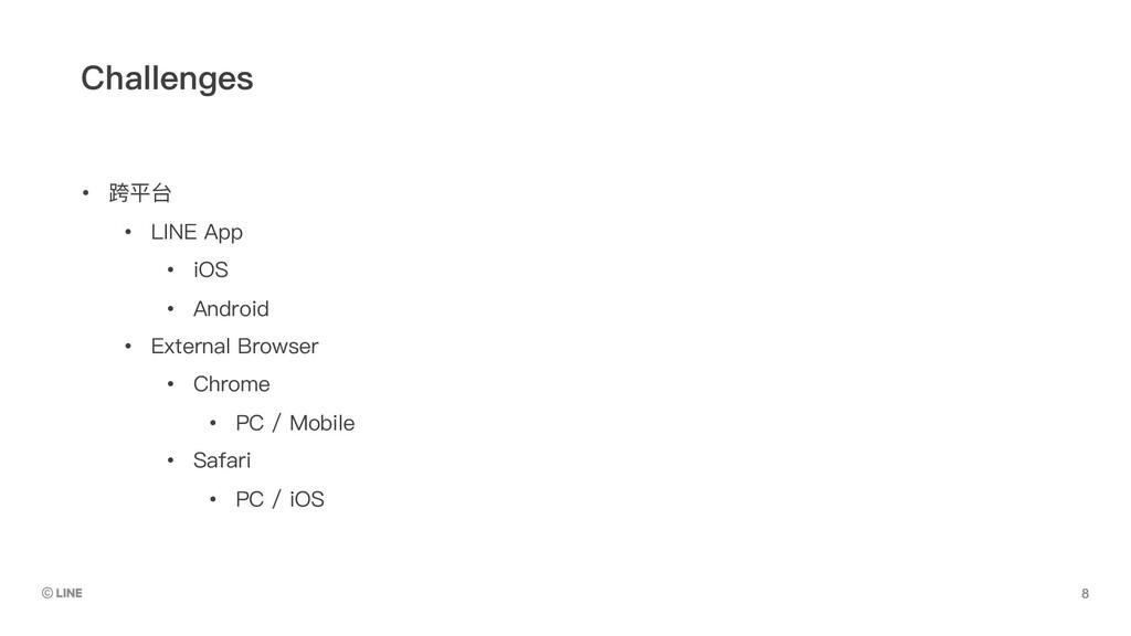 • 跨平台 • LINE App • iOS • Android • External Bro...