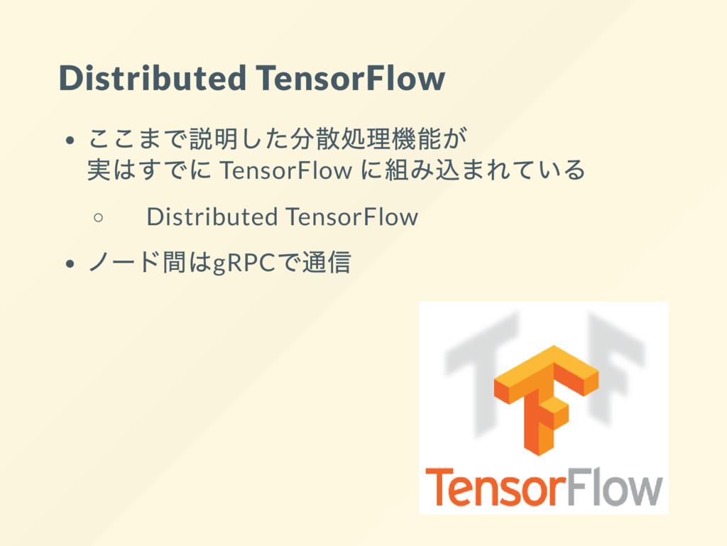 Distributed TensorFlow ここまで説明した分散処理機能が 実はすでに Te...