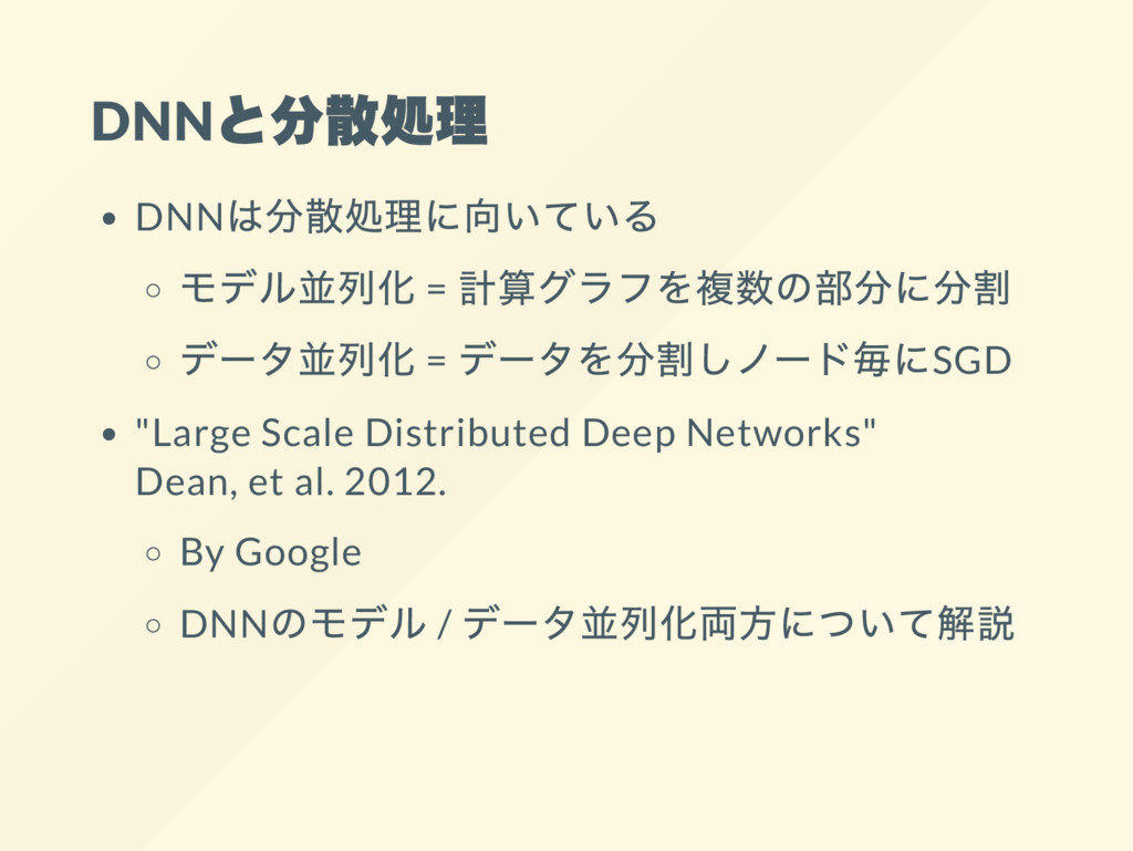 DNN と分散処理 DNN は分散処理に向いている モデル並列化 = 計算グラフを複数の部分に...
