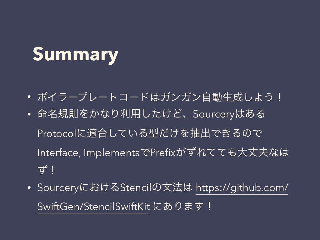 Summary • ϘΠϥʔϓϨʔτίʔυΨϯΨϯࣗಈੜ͠Α͏ʂ • ໋໊نଇΛ͔ͳΓར༻...