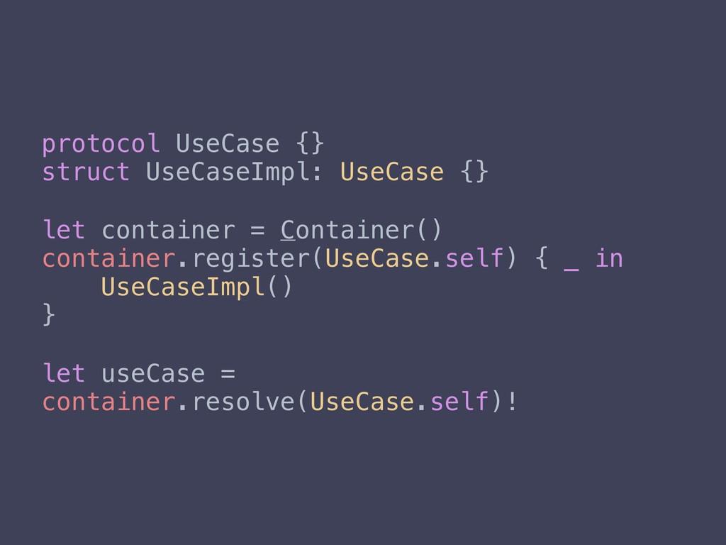 protocol UseCase {} struct UseCaseImpl: UseCase...