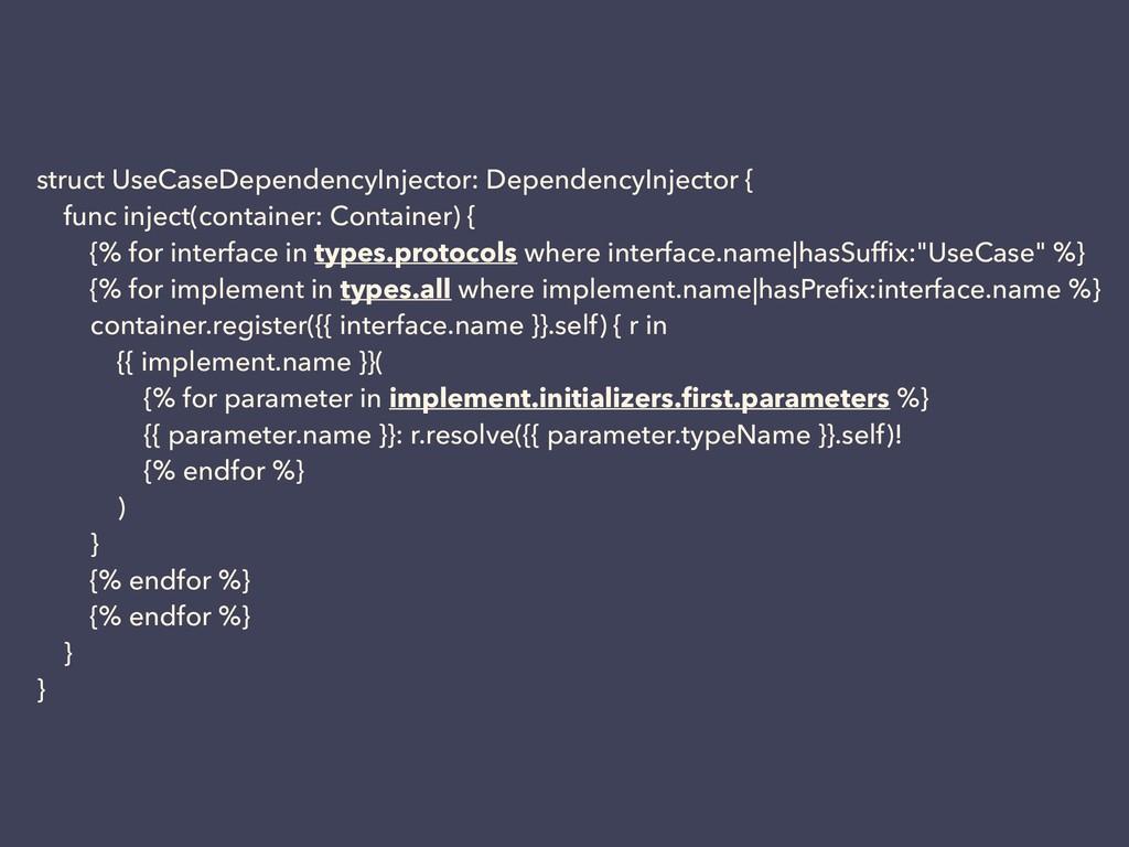 struct UseCaseDependencyInjector: DependencyInj...
