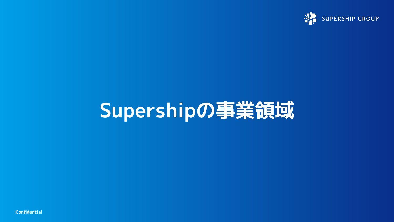 Supershipグループの強み 14