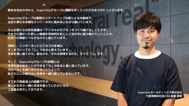 目次 Supershipグループについて グループ概要、従業員数推移、歴史、大切にしていること...