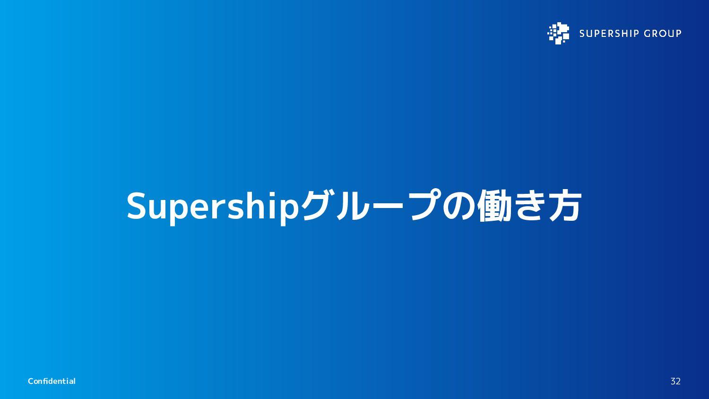 データテクノロジー事業領域:開発・提供する主なサービス 32 データテクノロジー事業領域では、...