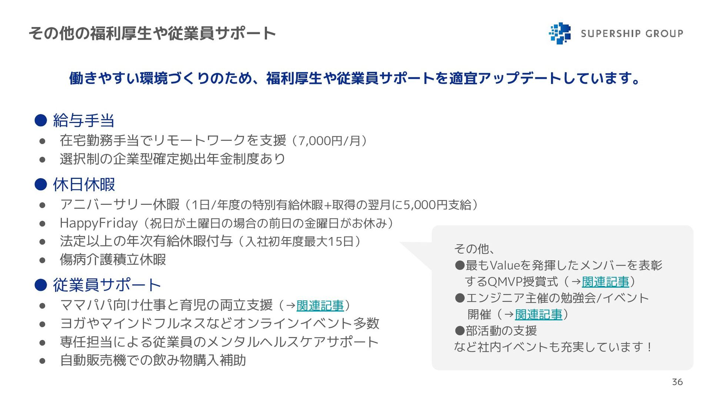 独自の休暇制度(Super Happy Monday) 平日に役所や金融機関に行けたり、 日曜...