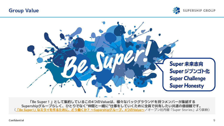 Group Identity 9 Supershipグループで働くメンバーは、この3つを大切に...