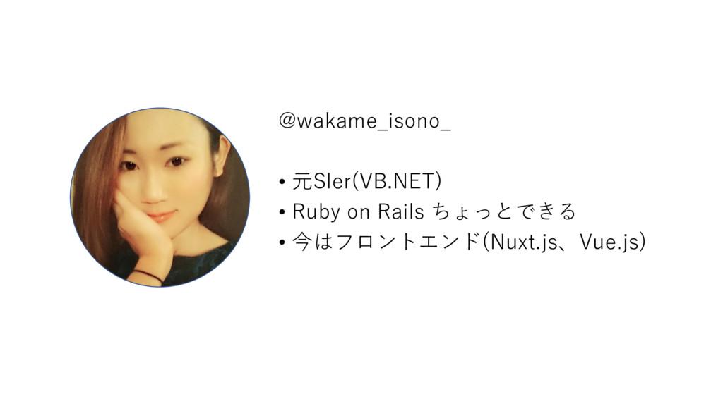 @wakame_isono_ • 元Sler(VB.NET) • Ruby on Rails ...
