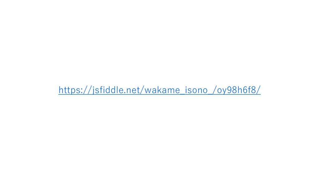 https://jsfiddle.net/wakame_isono_/oy98h6f8/