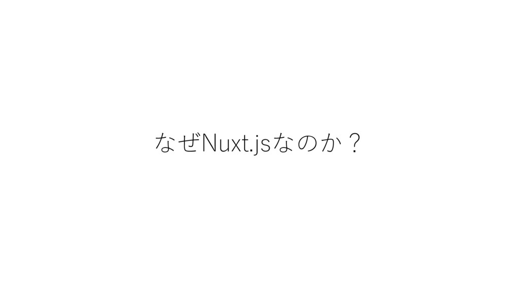 なぜNuxt.jsなのか?