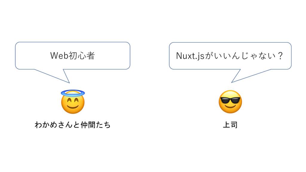 わかめさんと仲間たち Web初⼼者  上司 Nuxt.jsがいいんじゃない?