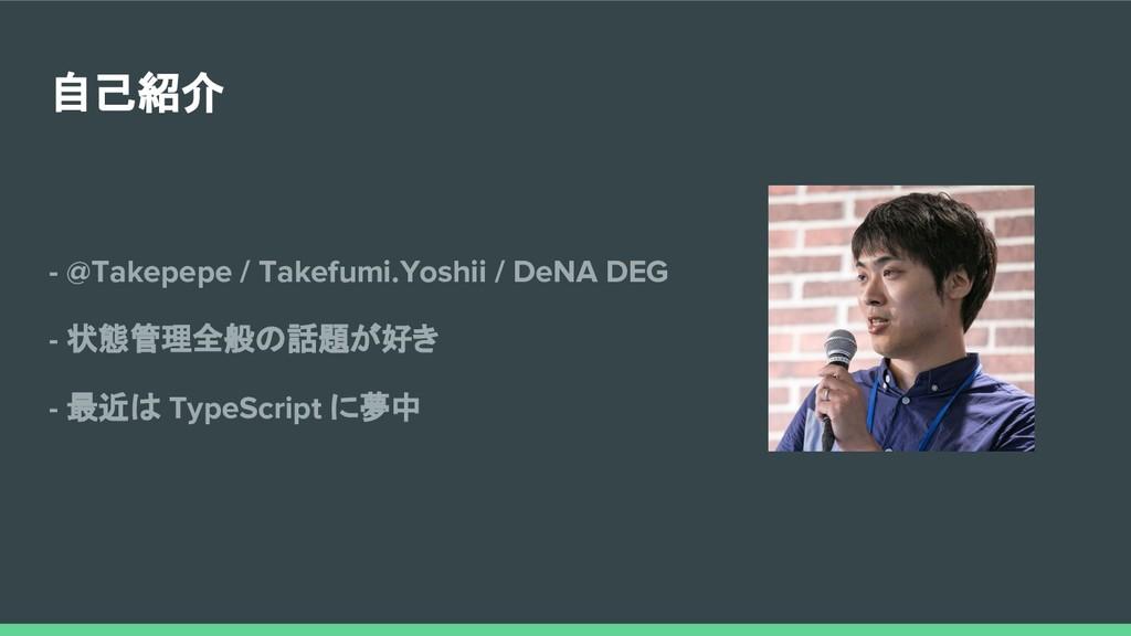 自己紹介 - @Takepepe / Takefumi.Yoshii / DeNA DEG -...