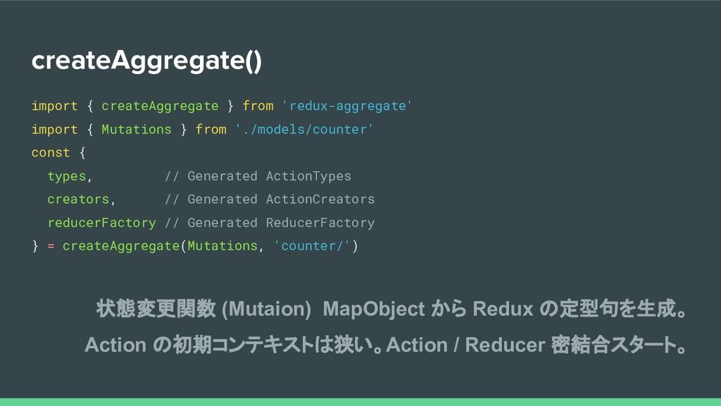 createAggregate() import { createAggregate } fr...