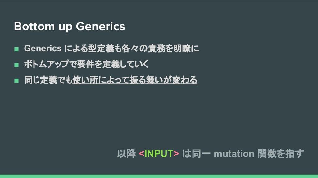 Bottom up Generics ■ Generics による型定義も各々の責務を明瞭に ...