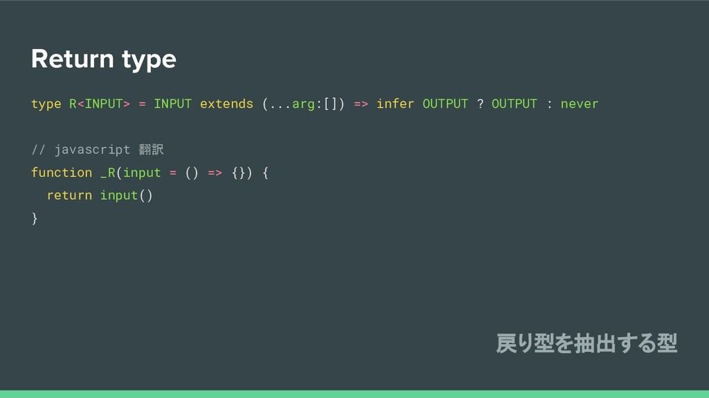 Return type type R<INPUT> = INPUT extends (...a...