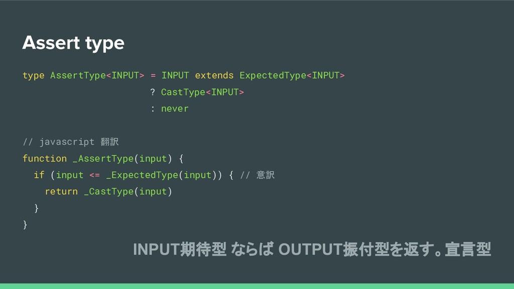 Assert type type AssertType<INPUT> = INPUT exte...