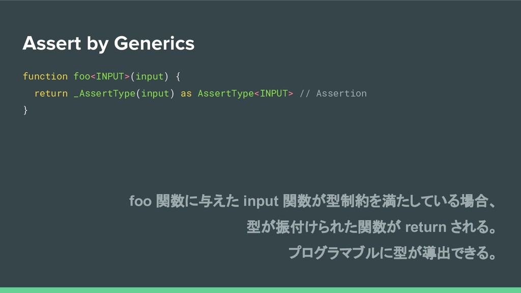 Assert by Generics function foo<INPUT>(input) {...