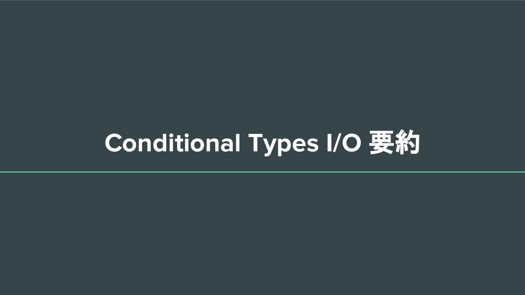 Conditional Types I/O 要約