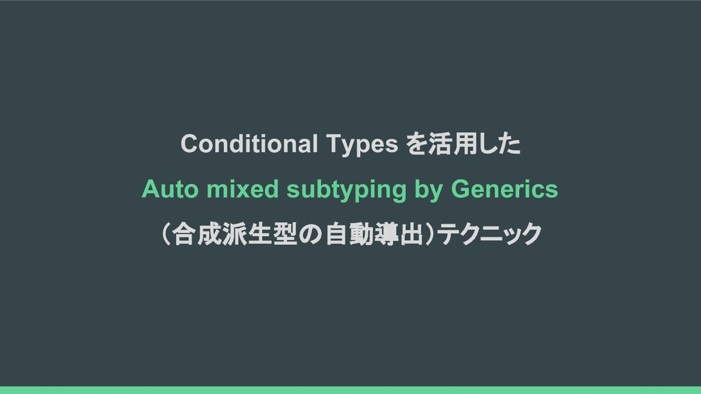 Conditional Types を活用した Auto mixed subtyping by...