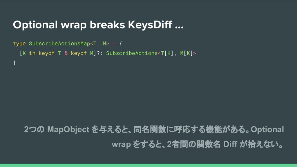 Optional wrap breaks KeysDiff ... type Subscrib...