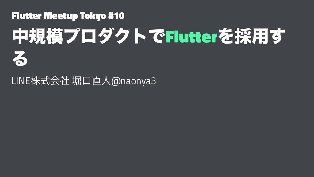 Flutter Meetup Tokyo #10 தنϓϩμΫτͰFlutterΛ࠾༻͢ Δ...