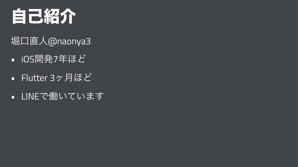 ࣗݾհ ງޱਓ@naonya3 • iOS։ൃ7΄Ͳ • Flutter 3ϲ݄΄Ͳ •...