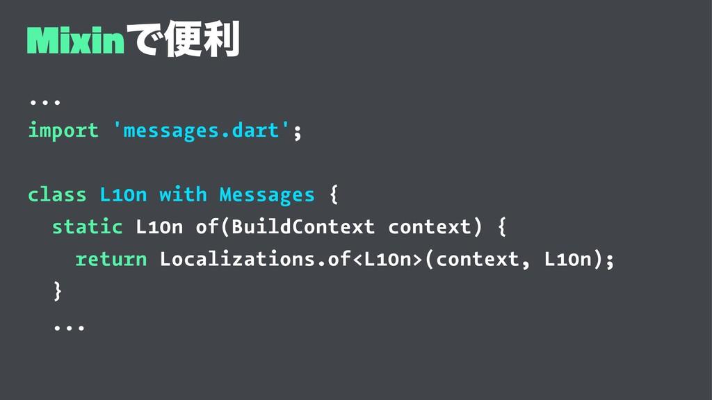 MixinͰศར ... import 'messages.dart'; class L10n...