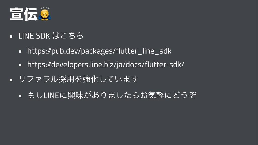 એ ! • LINE SDK ͪ͜Β • https:/ /pub.dev/package...