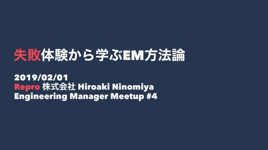 ࣦഊମݧ͔ΒֶͿEMํ๏ 2019/02/01 Repro גࣜձࣾ Hiroaki Nin...