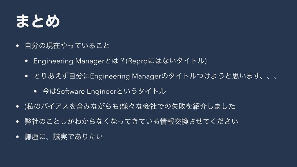 ·ͱΊ • ࣗͷݱࡏ͍ͬͯΔ͜ͱ • Engineering Managerͱʁ(Rep...