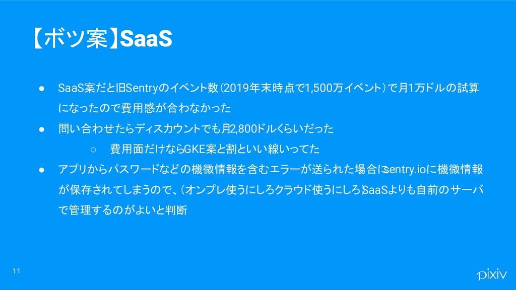 11 ● SaaS案だと旧Sentryのイベント数(2019年末時点で1,500万イベント)で...