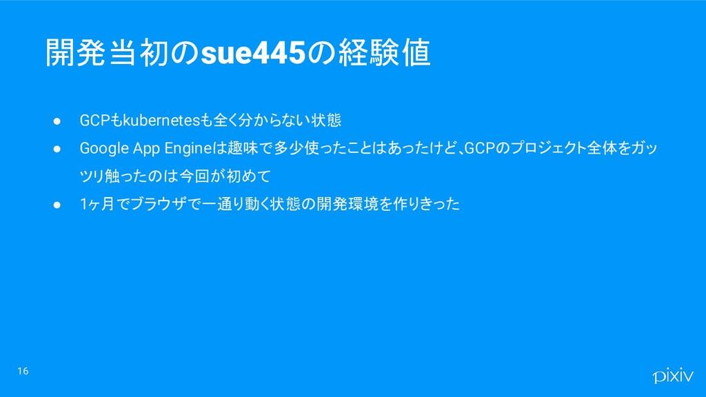 16 ● GCPもkubernetesも全く分からない状態 ● Google App Engi...