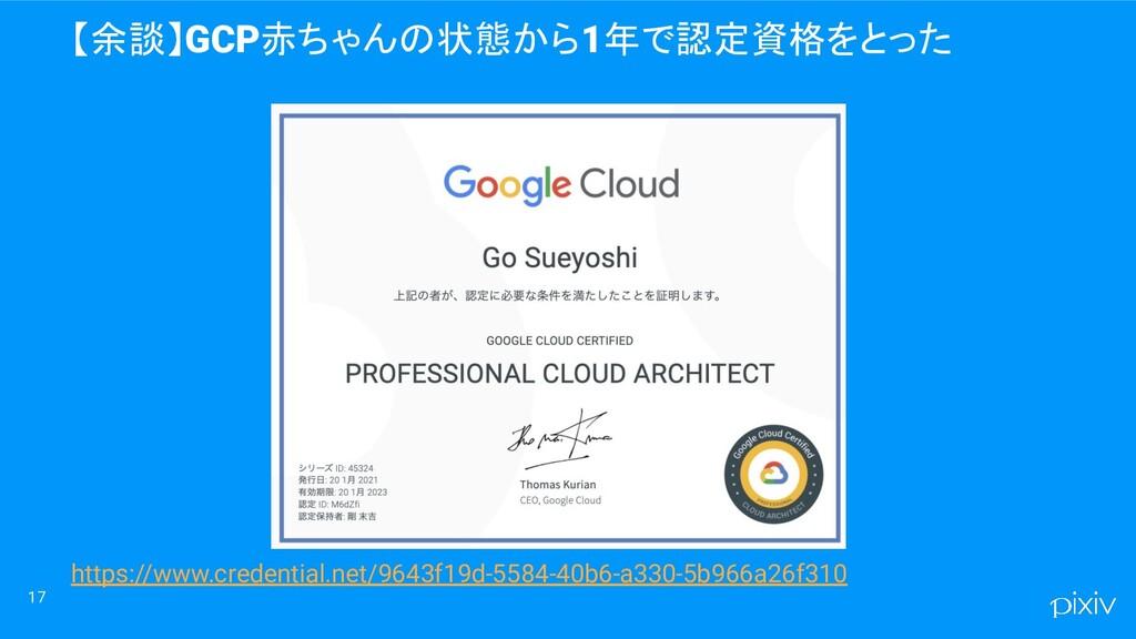 17 https://www.credential.net/9643f19d-5584-40b...