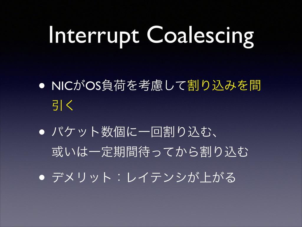Interrupt Coalescing • NIC͕OSෛՙΛߟׂྀͯ͠ΓࠐΈΛؒ Ҿ͘ ...