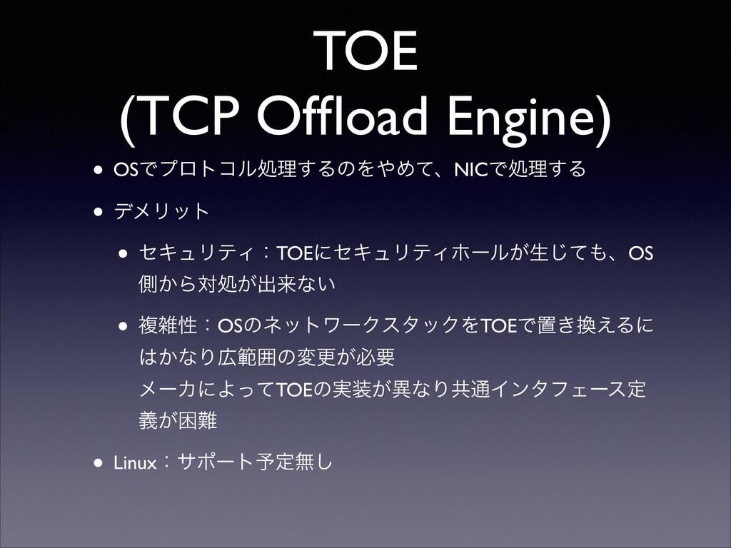 TOE (TCP Offload Engine) • OSͰϓϩτίϧॲཧ͢ΔͷΛΊͯɺNI...