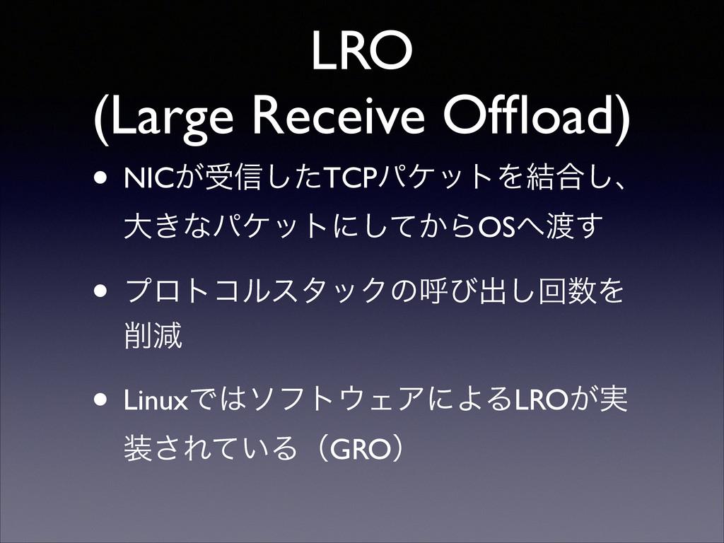 LRO (Large Receive Offload) • NIC͕ड৴ͨ͠TCPύέοτΛ݁...