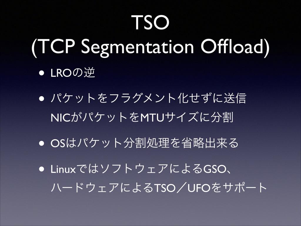 TSO (TCP Segmentation Offload) • LROͷٯ  • ύέο...