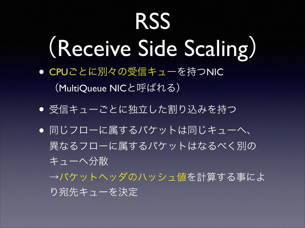 RSS ʢReceive Side Scalingʣ • CPU͝ͱʹผʑͷड৴ΩϡʔΛͭ...