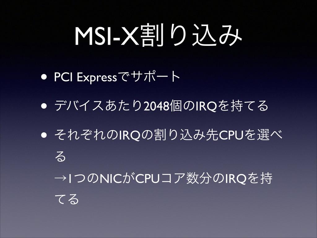 MSI-XׂΓࠐΈ • PCI ExpressͰαϙʔτ   • σόΠε͋ͨΓ2048ݸ...