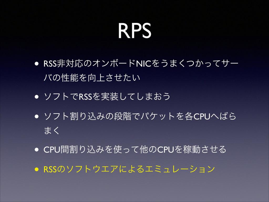 RPS • RSSඇରԠͷΦϯϘʔυNICΛ͏·͔ͭͬͯ͘αʔ όͷੑΛ্͍ͤͨ͞  ...