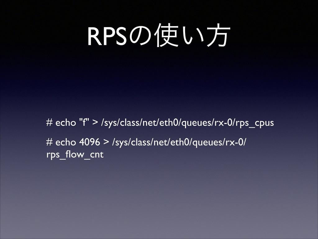 "RPSͷ͍ํ # echo ""f"" > /sys/class/net/eth0/queues..."