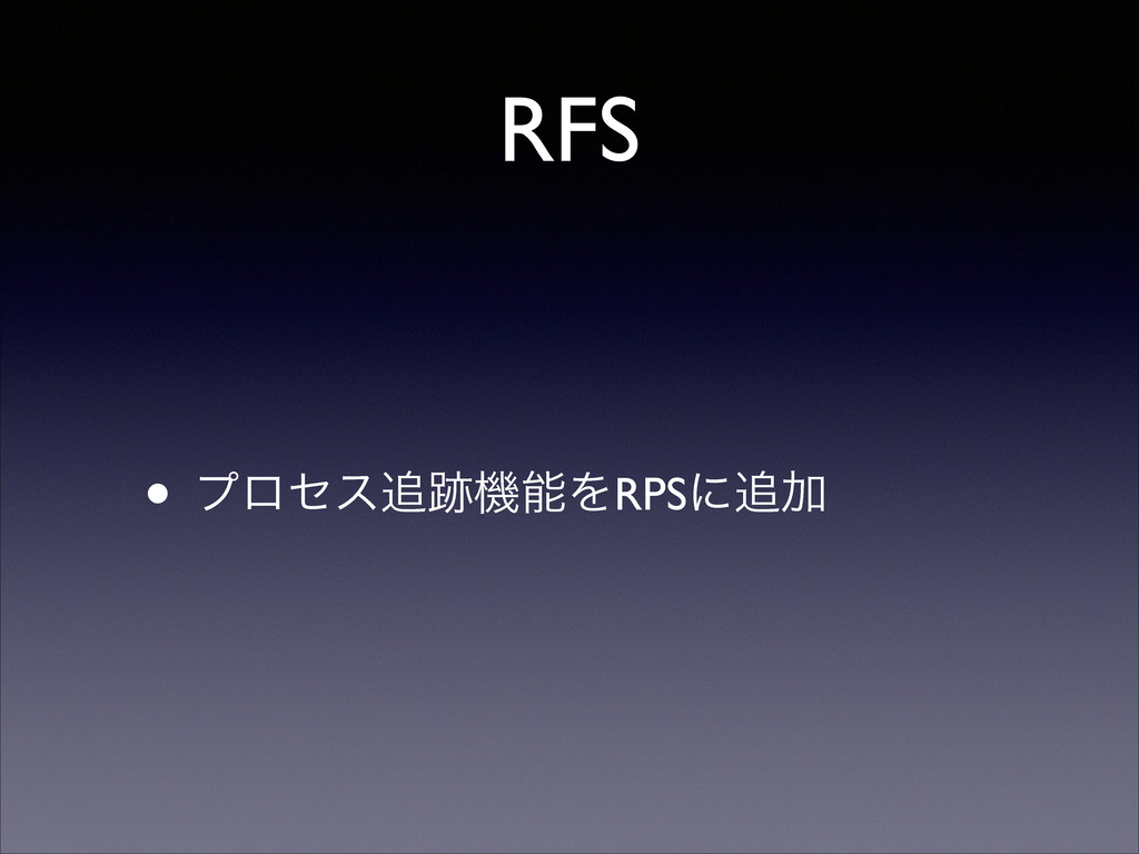 RFS • ϓϩηεػΛRPSʹՃ
