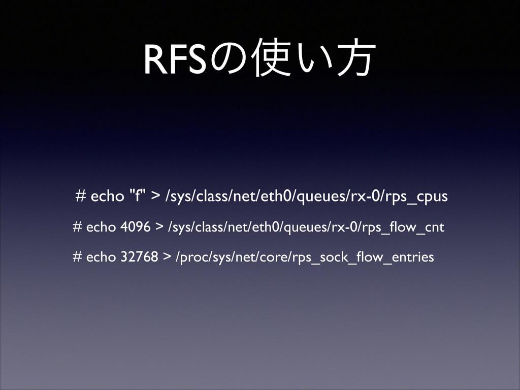 "RFSͷ͍ํ # echo ""f"" > /sys/class/net/eth0/queues..."