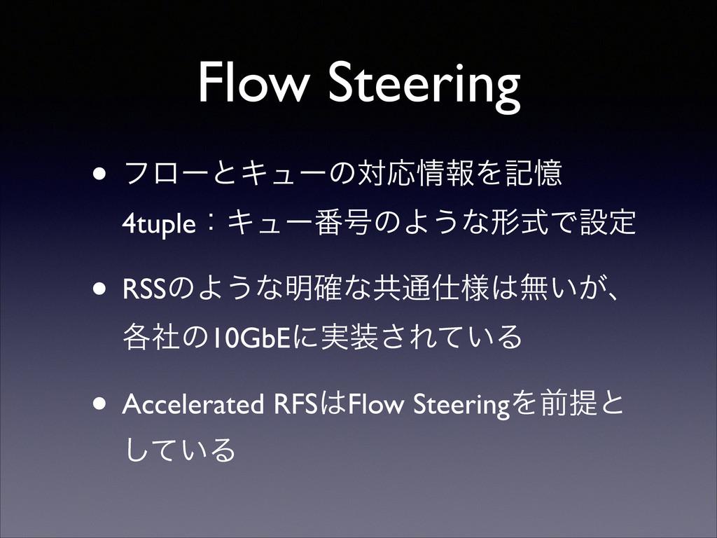 Flow Steering • ϑϩʔͱΩϡʔͷରԠใΛهԱ 4tupleɿΩϡʔ൪߸ͷΑ...