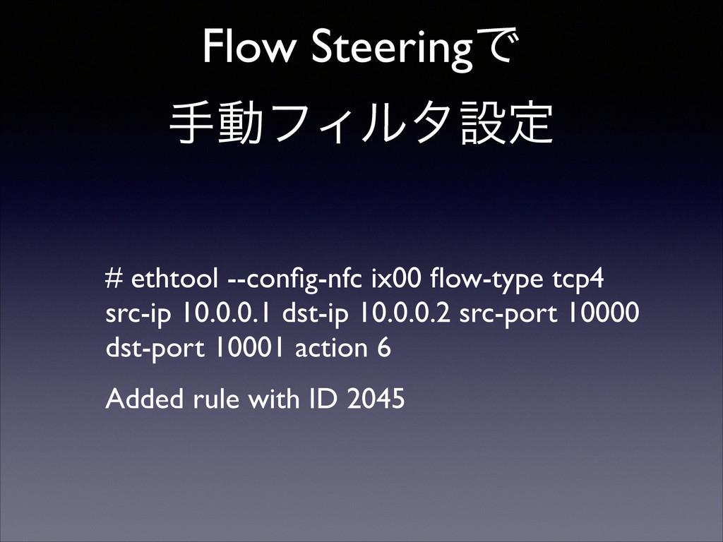 Flow SteeringͰ खಈϑΟϧλઃఆ # ethtool --config-nfc ...