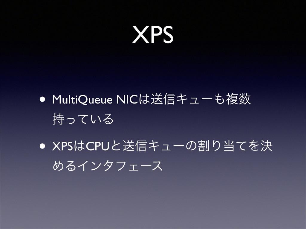 XPS • MultiQueue NICૹ৴Ωϡʔෳ ͍ͬͯΔ  • XPSCP...