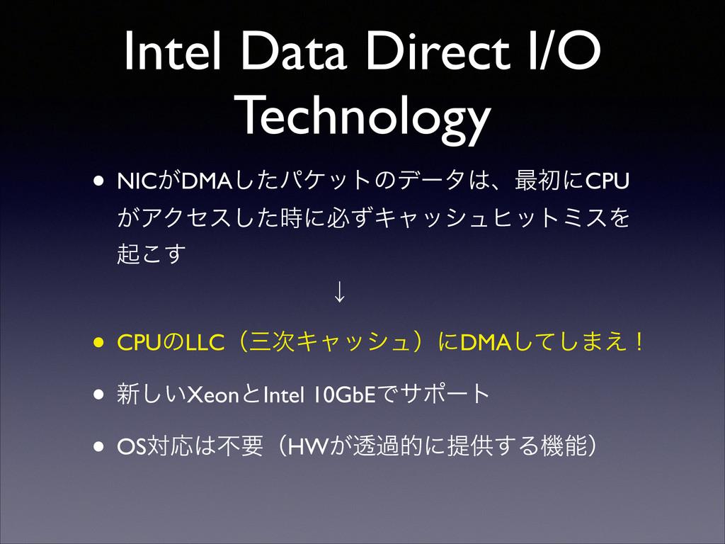 Intel Data Direct I/O Technology • NIC͕DMAͨ͠ύέο...